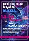 С 14 по 16 сентября 2017 года приглашаем прийти на международную выставку Prolight + Sound NAMM 2017