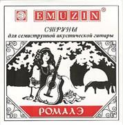 ЭМУЗИН РОМАЛЭ / 7 РОМ